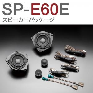SP-E60E