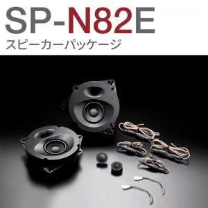 SP-N82E