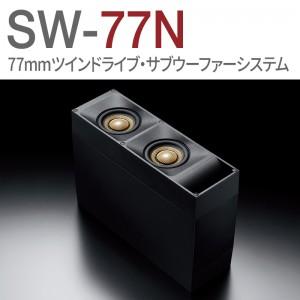 SW-77N