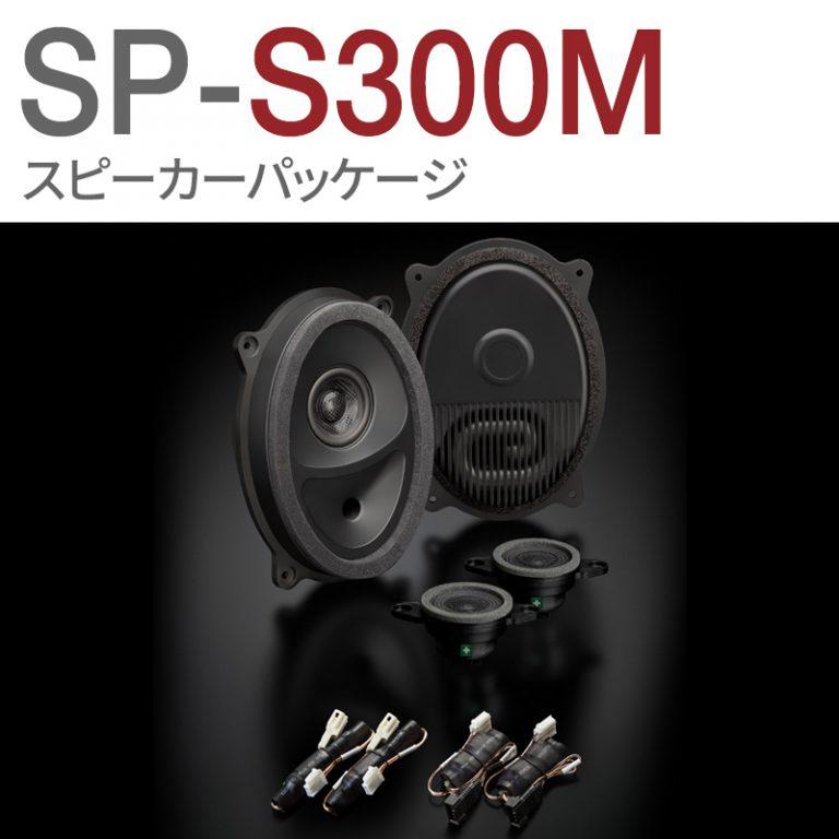SP-S300M