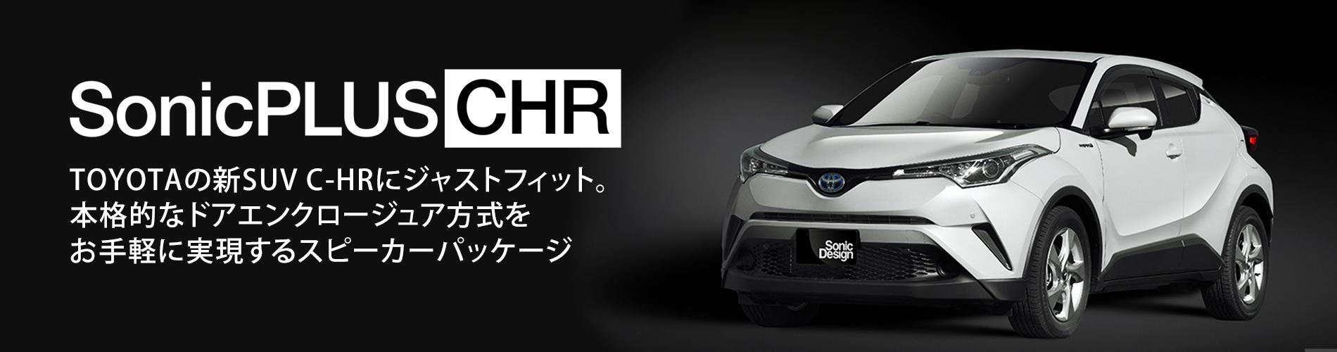 トヨタ CHR